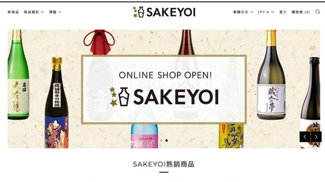 面向香港的日本清酒在線商店SAKEYOI上線