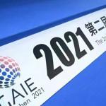 2021深圳國際人工智能展火熱進行 影譜科技榮膺最具商業價值獎