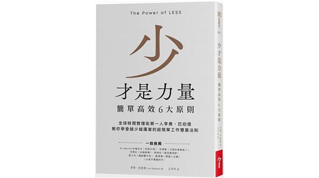 侯老師的讀品交流站033:《少才是力量:簡單高效六大原則》