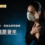 防疫壓力大,急性氣喘發作咳不停! 中醫治喘妙方