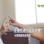 世界多發性硬化症關懷日 紀錄台灣醫療助罕病患者無憂抗病