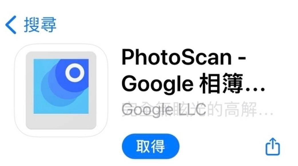 上傳作業照片爸媽救星,Google PhotoScan自動拍好輕鬆