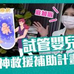 搶救台灣低迷生育率 不孕症治療補助再升級