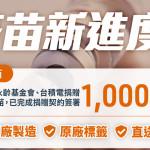 台灣疫苗多到滿溢了嗎?