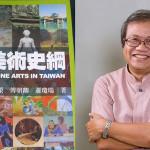 身弱、連續流產之母,信主後40歲所生長子 ─ 台灣美術史家蕭瓊瑞:我成了何等有福的人!