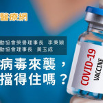 變種病毒來襲,疫苗擋得住嗎?