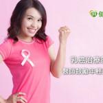 40歲以下年輕型乳癌 治療策略考慮3大點