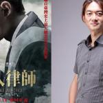 一張傳單,帶來140場見證宣傳會!《盲人律師》導演洪成昌,見證「使無變有」、獲國際獎項