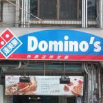 如果10年前投資達美樂披薩…
