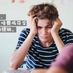 「認識自我,是人生的起點!」這位心理師給高中生的三個建議